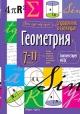 Геометрия 7-11 кл. Справочник в таблицах